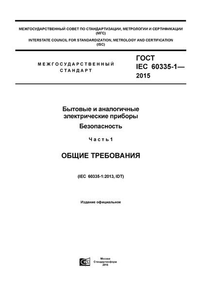 ГОСТ IEC 60335-1-2015 Бытовые и аналогичные электрические приборы. Безопасность. Часть 1. Общие требования
