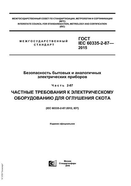 ГОСТ IEC 60335-2-87-2015 Безопасность бытовых и аналогичных электрических приборов. Часть 2-87. Частные требования к электрическому оборудованию для оглушения скота