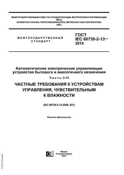 ГОСТ IEC 60730-2-13-2015 Автоматические электрические управляющие устройства бытового и аналогичного назначения. Часть 2-13. Частные требования к устройствам управления, чувствительным к влажности