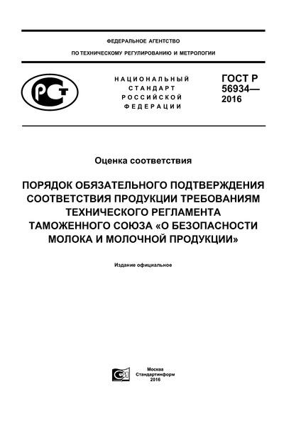 ГОСТ Р 56934-2016 Оценка соответствия. Порядок обязательного подтверждения соответствия продукции требованиям технического регламента Таможенного союза