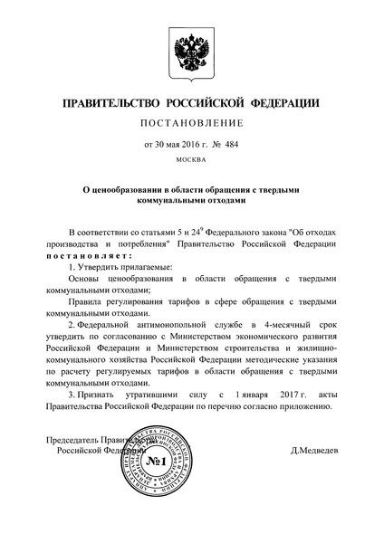 Постановление 484 О ценообразовании в области обращения с твердыми коммунальными отходами