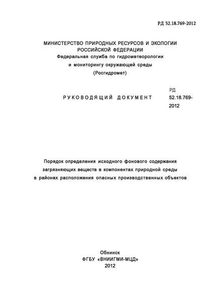 РД 52.18.769-2012 Порядок определения исходного фонового содержания загрязняющих веществ в компонентах природной среды в районах расположения опасных производственных объектов