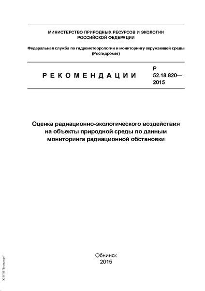 Р 52.18.820-2015 Оценка радиационно-экологического воздействия на объекты природной среды по данным мониторинга радиационной обстановки