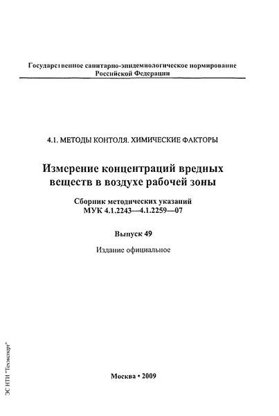 МУК 4.1.2259-07 Измерение массовых концентраций 3-изотиоцианатпроп-1ена (2-пропенилизотиоцианат, горчичное масло) методом спектрофотометрии в воздухе рабочей зоны