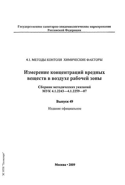 МУК 4.1.2255-07 Измерение массовых концентраций N-[2- [(2,6-диметилфенил)амино] -2-оксоэтил]-N,N-диэтил--бензолметанаминийбензоата (бензилдиэтил ((2,6-ксилилкарбомоил)-метил)аммоний бензоата, денатония бензоата, битрекса) в воздухе рабочей зоны методом высокоэффективной жидкостной хроматографии