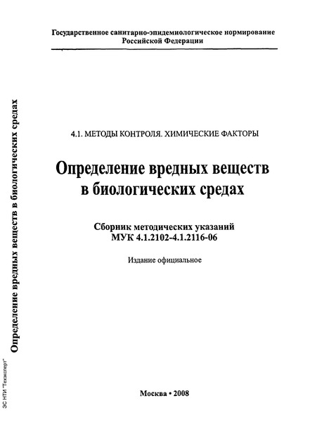 МУК 4.1.2109-06 Определение массовой концентрации 2-хлорфенола в биосредах (моча) газохроматографическим методом