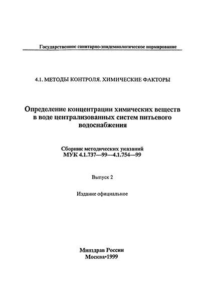 МУК 4.1.741-99 Хромато-масс-спектрометрическое определение фенантрена, антрацена, флуорантена, пирена, хризена и бензо(а)пирена в воде