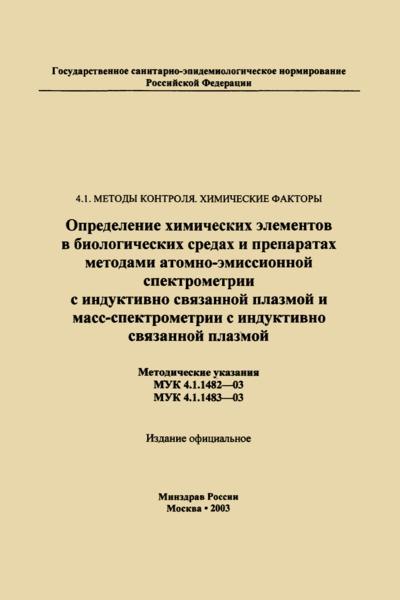 МУК 4.1.1483-03 Определение содержания химических элементов в диагностируемых биосубстратах, препаратах и биологически активных добавках методом масс-спектрометрии с индуктивно связанной аргоновой плазмой
