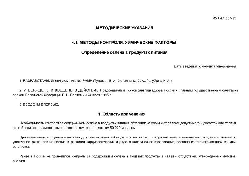 МУК 4.1.033-95 Определение селена в продуктах питания