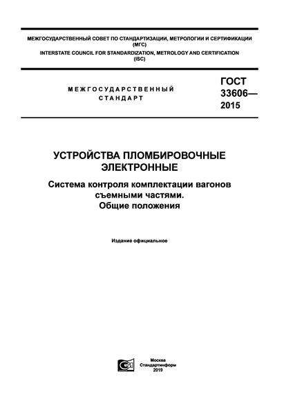 ГОСТ 33606-2015 Устройства пломбировочные электронные. Система контроля комплектации вагонов съемными частями. Общие положения