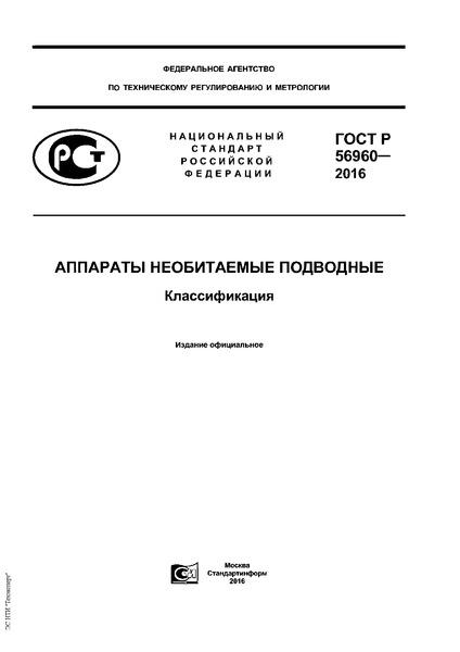 ГОСТ Р 56960-2016 Аппараты необитаемые подводные. Классификация