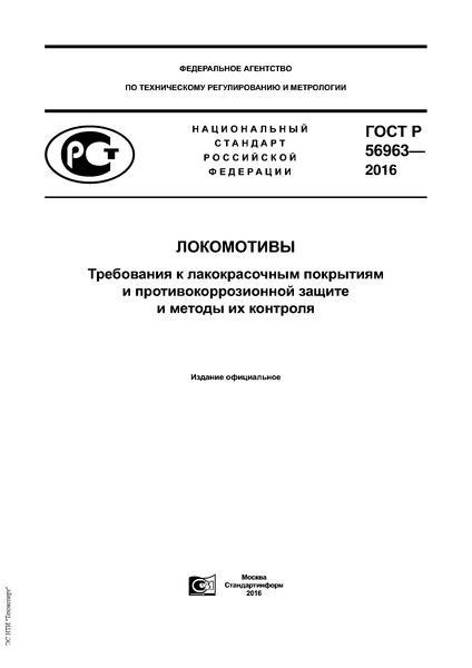 ГОСТ Р 56963-2016 Локомотивы. Требования к лакокрасочным покрытиям и противокоррозионной защите и методы их контроля