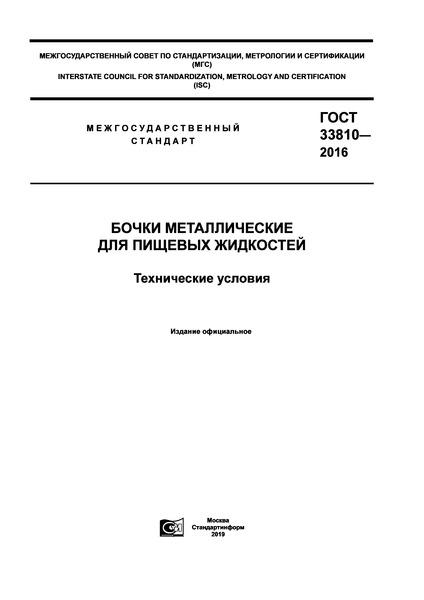 ГОСТ 33810-2016 Бочки металлические для пищевых жидкостей. Технические условия