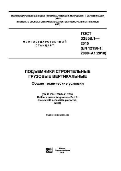 ГОСТ 33558.1-2015 Подъемники строительные грузовые вертикальные. Общие технические условия