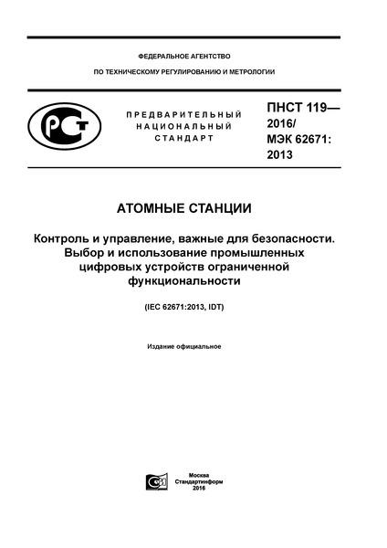 ПНСТ 119-2016 Атомные станции. Контроль и управление, важные для безопасности. Выбор и использование промышленных цифровых устройств ограниченной функциональности