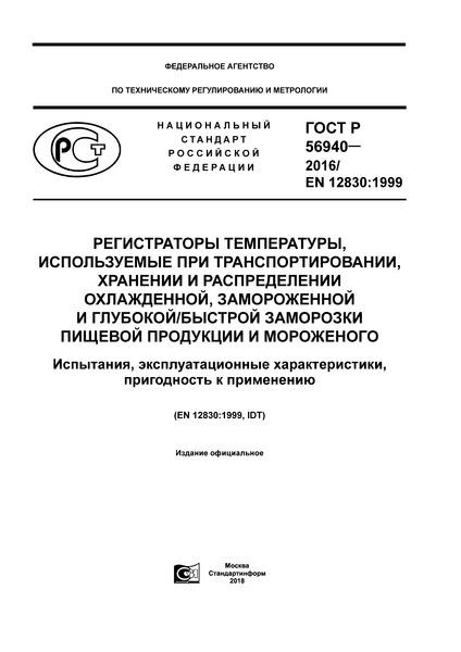 ГОСТ Р 56940-2016 Регистраторы температуры, используемые при транспортировании, хранении и распределении охлажденной, замороженной и глубокой/быстрой заморозки пищевой продукции и мороженого. Испытания, эксплуатационные характеристики, пригодность к применению
