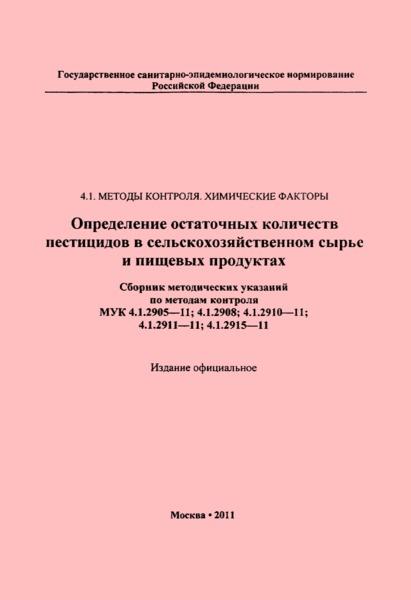 МУК 4.1.2911-11 Определение остаточных количеств Римсульфурона в плодах томата и томатном соке методом высокоэффективной жидкостной газожидкостной хроматографии
