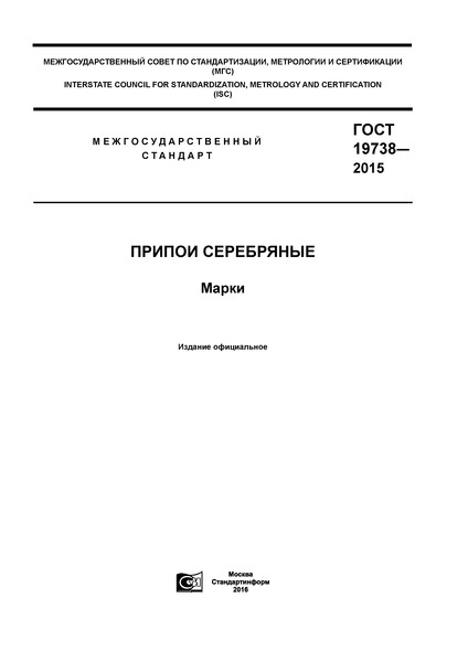 ГОСТ 19738-2015 Припои серебряные. Марки