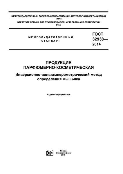 ГОСТ 32938-2014 Продукция парфюмерно-косметическая. Инверсионно-вольтамперометрический метод определения мышьяка