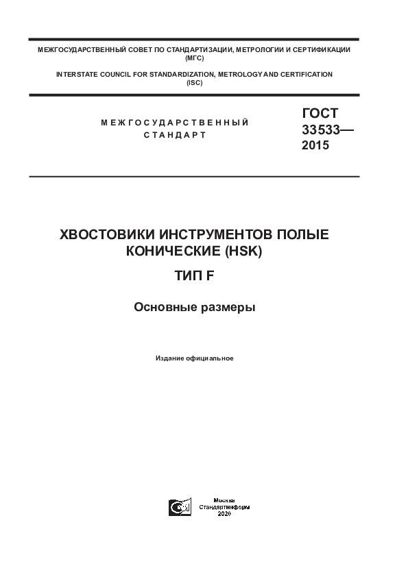 ГОСТ 33533-2015 Хвостовики инструментов полые конические (HSK). Тип F. Основные размеры
