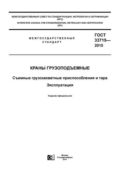 ГОСТ 33715-2015 Краны грузоподъемные. Съемные грузозахватные приспособления и тара. Эксплуатация
