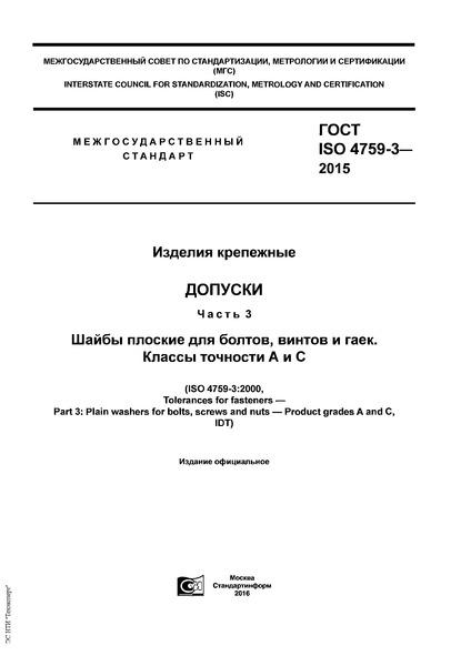 ГОСТ ISO 4759-3-2015 Изделия крепежные. Допуски. Часть 3. Шайбы плоские для болтов, винтов и гаек. Классы точности А и С.