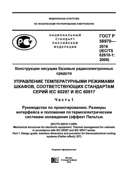 ГОСТ Р 56970-2016 Конструкции несущие базовые радиоэлектронных средств. Управление температурными режимами шкафов, соответствующих стандартам серий IEC 60297 и IEC 60917. Часть 1. Руководство по проектированию. Размеры интерфейса и положения по термоэлектрическим системам охлаждения (эффект Пельтье)