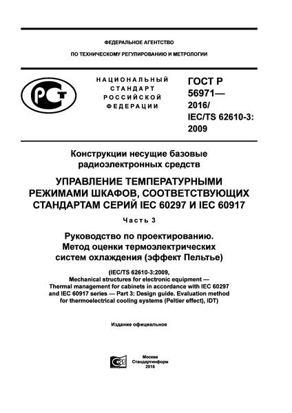 ГОСТ Р 56971-2016 Конструкции несущие базовые радиоэлектронных средств. Управление температурными режимами шкафов, соответствующих стандартам серий IEC 60297 и IEC 60917. Часть 3. Руководство по проектированию. Метод оценки термоэлектрических систем охлаждения (эффект Пельтье)