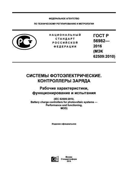 ГОСТ Р 56982-2016 Системы фотоэлектрические. Контроллеры заряда. Рабочие характеристики, функционирование и испытания