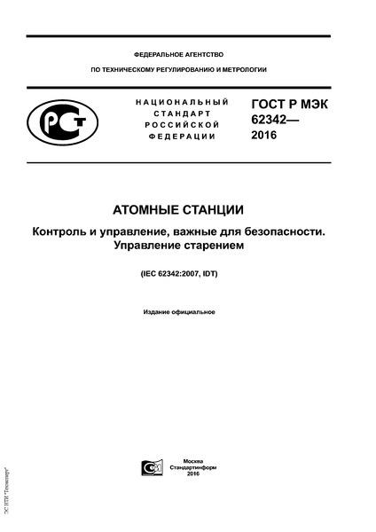 ГОСТ Р МЭК 62342-2016 Атомные станции. Контроль и управление, важные для безопасности. Управление старением
