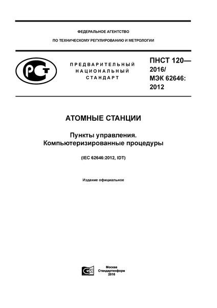 ПНСТ 120-2016 Атомные станции. Пункты управления. Компьютеризированные процедуры
