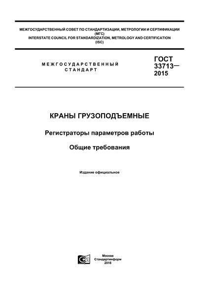 ГОСТ 33713-2015 Краны грузоподъемные. Регистраторы параметров работы. Общие требования