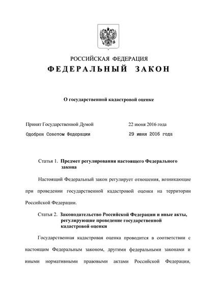 Федеральный закон 237-ФЗ О государственной кадастровой оценке