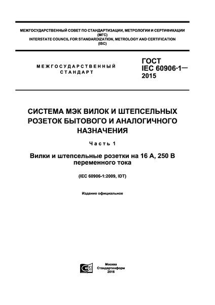 ГОСТ IEC 60906-1-2015 Система МЭК вилок и штепсельных розеток бытового и аналогичного назначения. Часть 1. Вилки и штепсельные розетки на 16 А, 250 В переменного тока