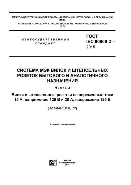 ГОСТ IEC 60906-2-2015 Система МЭК вилок и штепсельных розеток бытового и аналогичного назначения. Часть 2. Вилки и штепсельные розетки на переменные токи 15 А, напряжение 125 В и 20 А, напряжение 125 В