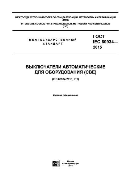 ГОСТ IEC 60934-2015 Выключатели автоматические для оборудования (СВЕ)