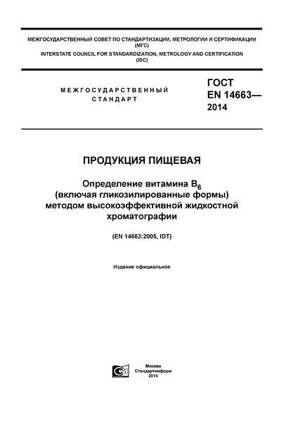 ГОСТ EN 14663-2014 Продукция пищевая. Определение витамина В6 (включая гликозилированные формы) методом высокоэффективной жидкостной хроматографии