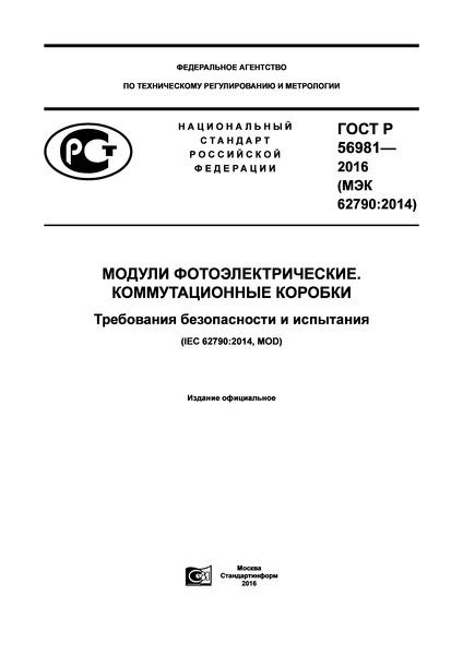 ГОСТ Р 56981-2016 Модули фотоэлектрические. Коммутационные коробки. Требования безопасности и испытания