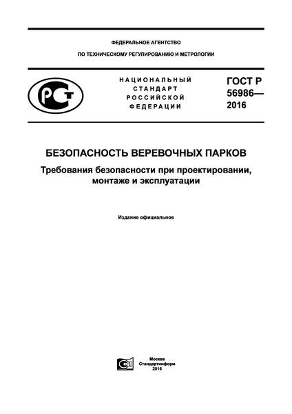 ГОСТ Р 56986-2016 Безопасность веревочных парков. Требования безопасности при проектировании, монтаже и эксплуатации