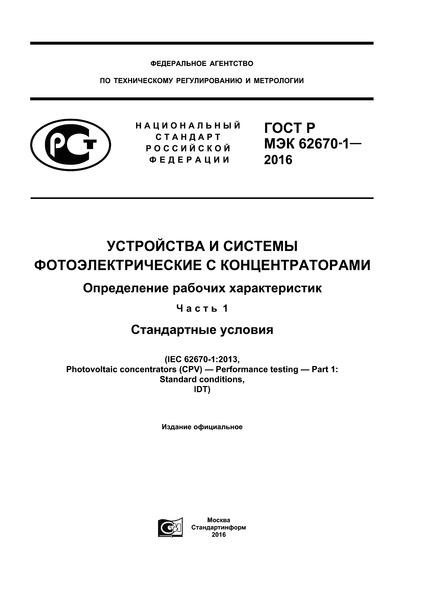 ГОСТ Р МЭК 62670-1-2016 Устройства и системы фотоэлектрические с концентраторами. Определение рабочих характеристик. Часть 1. Стандартные условия
