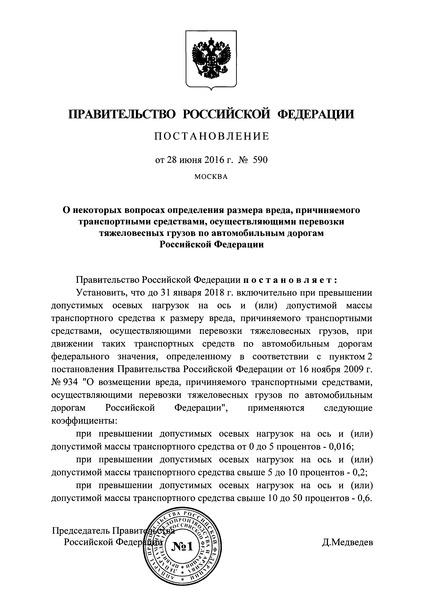 Постановление 590 О некоторых вопросах определения размера вреда, причиняемого транспортными средствами, осуществляющими перевозки тяжеловесных грузов по автомобильным дорогам Российской Федерации