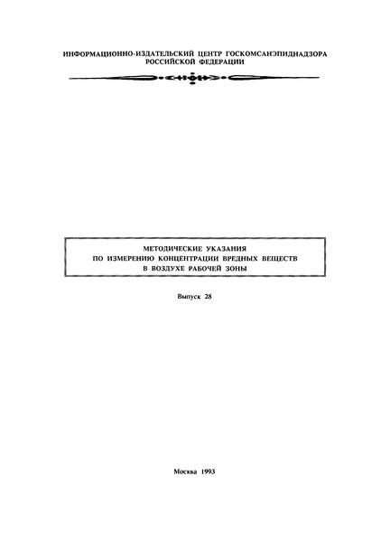 МУ 5981-91 Методические указания по газохроматографическому измерению концентраций метакрилонитрила в воздухе рабочей зоны