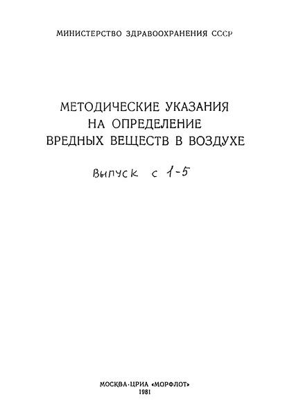 МУ 1640-77 Методические указания на хроматографическое определение окиси углерода в воздухе