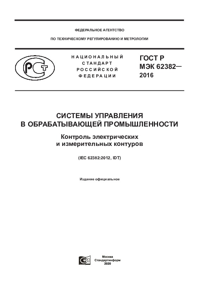 ГОСТ Р МЭК 62382-2016 Системы управления в обрабатывающей промышленности. Контроль электрических и измерительных контуров