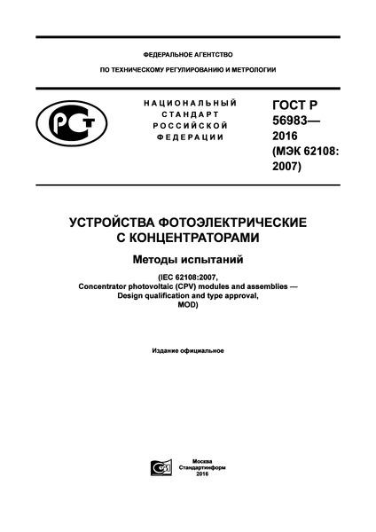ГОСТ Р 56983-2016 Устройства фотоэлектрические с концентраторами. Методы испытаний