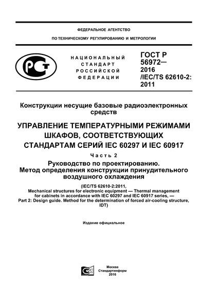 ГОСТ Р 56972-2016 Конструкции несущие базовые радиоэлектронных средств. Управление температурными режимами шкафов, соответствующих стандартам серий IEC 60297 и IEC 60917. Часть 2. Руководство по проектированию. Метод определения конструкции принудительного воздушного охлаждения