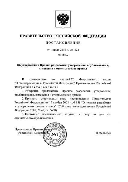 Постановление 624 Правила разработки, утверждения, опубликования, изменения и отмены сводов правил