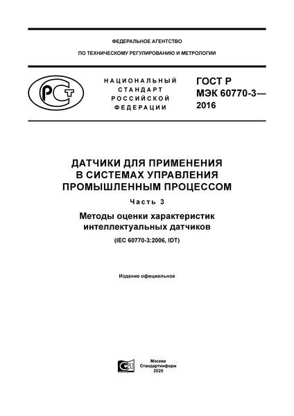 ГОСТ Р МЭК 60770-3-2016 Датчики для применения в системах управления промышленным процессом. Часть 3. Методы оценки характеристик интеллектуальных датчиков