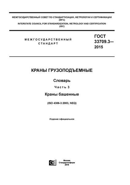 ГОСТ 33709.3-2015 Краны грузоподъемные. Словарь. Часть 3. Краны башенные