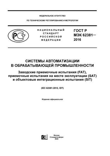 ГОСТ Р МЭК 62381-2016 Системы автоматизации в обрабатывающей промышленности. Заводские приемочные испытания (FAT), приемочные испытания на месте эксплуатации (SAT) и объектовые интеграционные испытания (SIT)